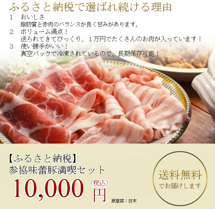 参強味蕾豚満喫セット