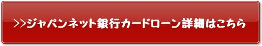 ジャパンネット銀行ボタン